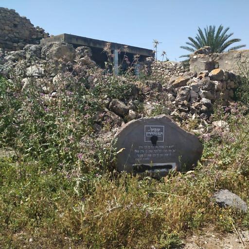 ruins at Horbat Rumah